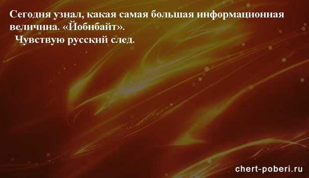 Самые смешные анекдоты ежедневная подборка chert-poberi-anekdoty-chert-poberi-anekdoty-04330504012021-17 картинка chert-poberi-anekdoty-04330504012021-17