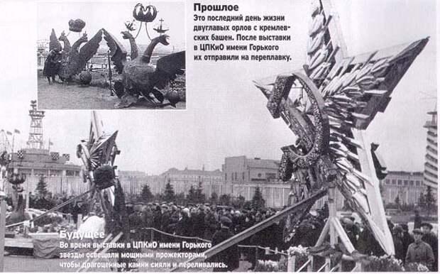 История Кремлевских звезд