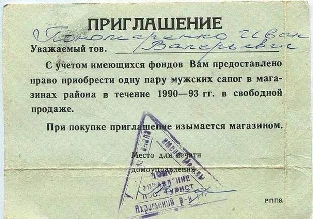 Дефицит в СССР: что было, чего не было и как жили СССР, дефицит, коммунизм, ностальгия, талоны, эпоха