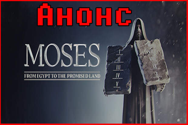 Анонс Moses: From Egypt to the Promised Land