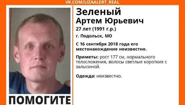В Подольске разыскивают 27‑летнего мужчину, который пропал в сентябре