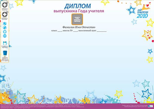 Онлайн-диплом: Выпускник 2010 Года Учителя
