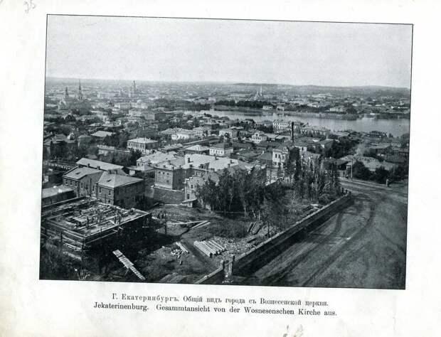 25. Екатеринбург. Общий вид города с Вознесенской церкви.