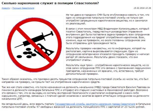 Для чего сайт «СевНьюс» порочит деловую репутацию УМВД России по городу Севастополю? (скриншот)