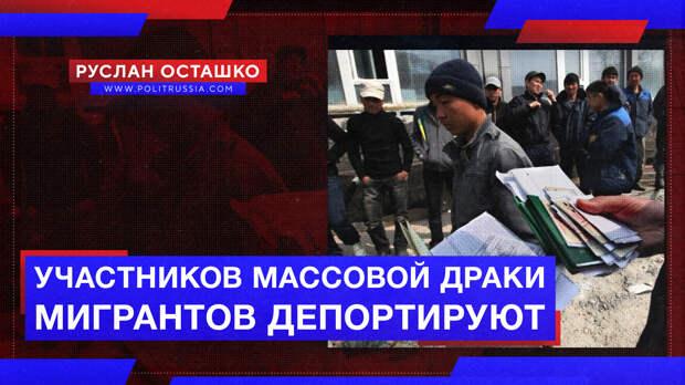 Участников массовой драки мигрантов в Москве депортируют из России