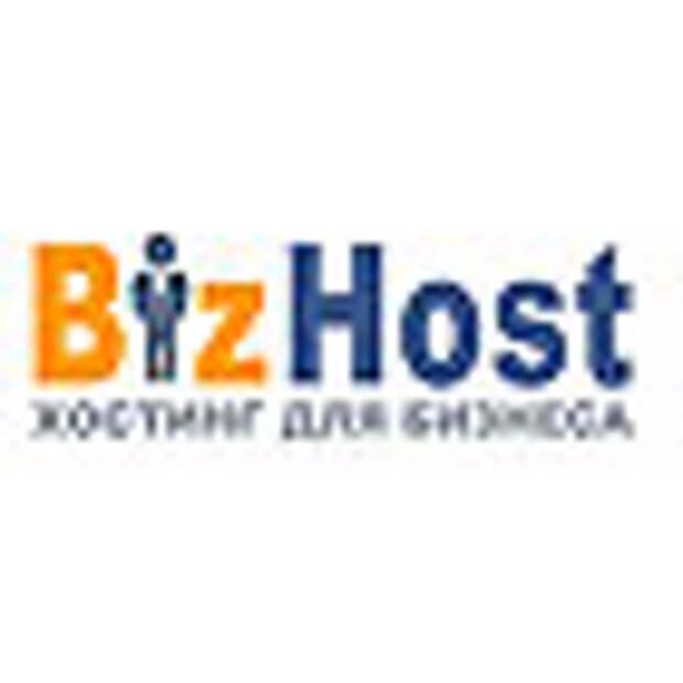 После шести лет успешной работы компания БизХост впервые делает кардинальные изменения