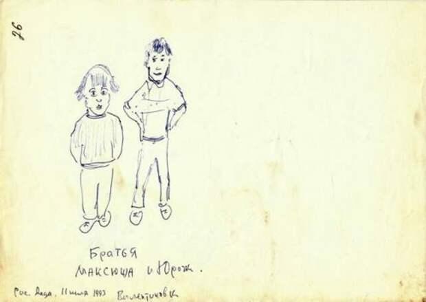 а это внуки Максим и Юра (рисунок Ю.Никулина) Редкие фото Юрия Никулина, история, фото