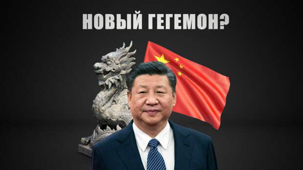 Станет ли Китай новым гегемоном вместо слабеющих США