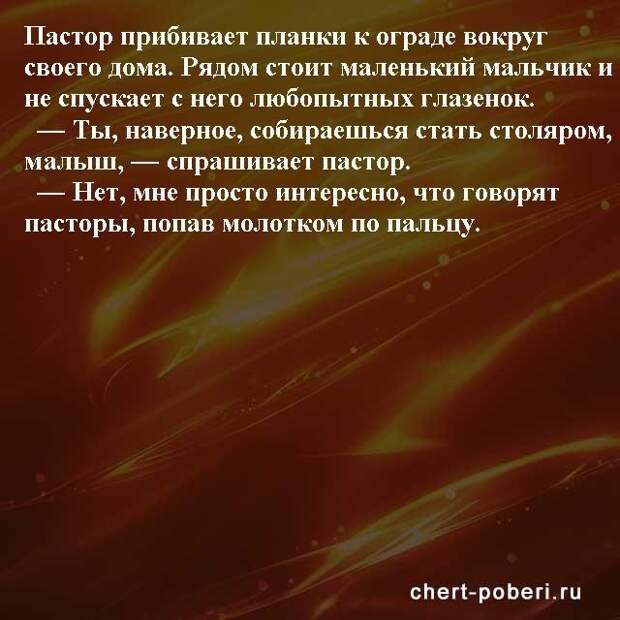Самые смешные анекдоты ежедневная подборка chert-poberi-anekdoty-chert-poberi-anekdoty-45560230082020-5 картинка chert-poberi-anekdoty-45560230082020-5