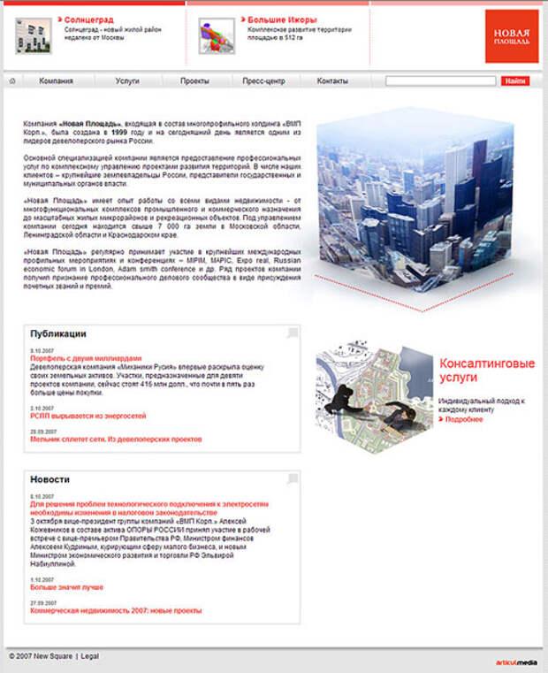 «Новая Площадь» - новый сайт