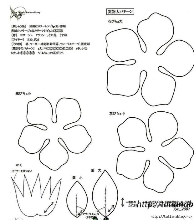 302_Ondori. Flowers. Wire Work Embroidery - 2006.page37 copy (616x700, 167Kb)
