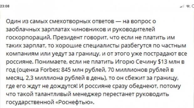 Путин объяснил, чем грозит резкое снижение зарплаты чиновников