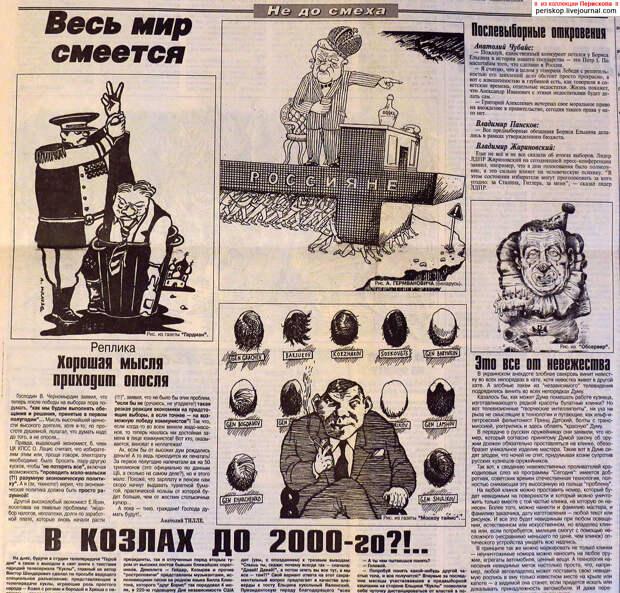 """Газеты """"Вести России"""" и """"Советская Россия"""" во время выборов президента РФ 1996 г."""