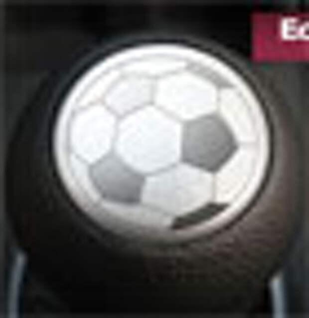 Автомобили с футбольным уклоном