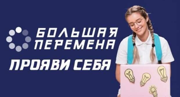 Студент колледжа на Бибиревской вышел в полуфинал «Большой перемены»
