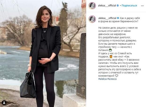 5 идей стильных образов для беременных: показывают Елена Перминова, Юлианна Караулова и другие