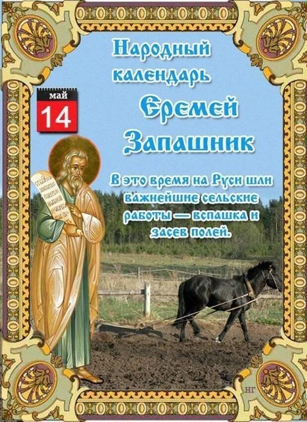14 мая -Народно-христианский праздник Еремей Запрягальник.