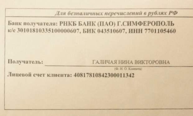 В Севастополе собирают средства на освобождение депутата из СИЗО Киева (документ)
