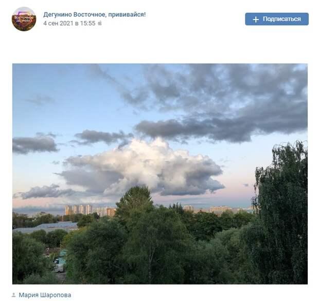 Фото дня: необычные облака в Дегунине
