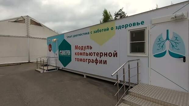 Безопасный модуль КТ-диагностики легких презентовали в Петербурге. ФАН-ТВ