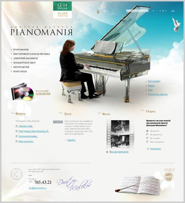 PIANOMANIЯ обосновалась в интернете