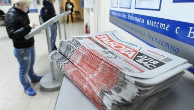 Более 103 тыс человек в Подмосковье ищут работу через службу занятости