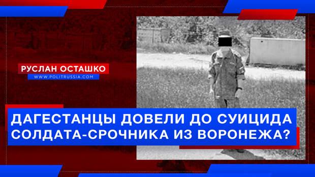 Дагестанцы довели до суицида солдата-срочника из Воронежа?