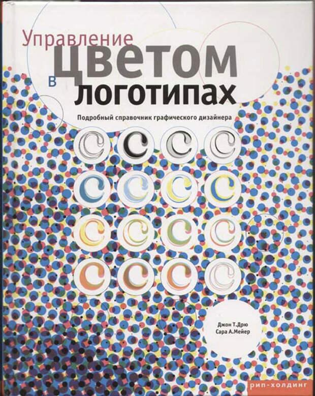 ИД «РИП-холдинг»  объявляет о выходе книги «Управление цветом в логотипах. Подробный справочник графического дизайнера»