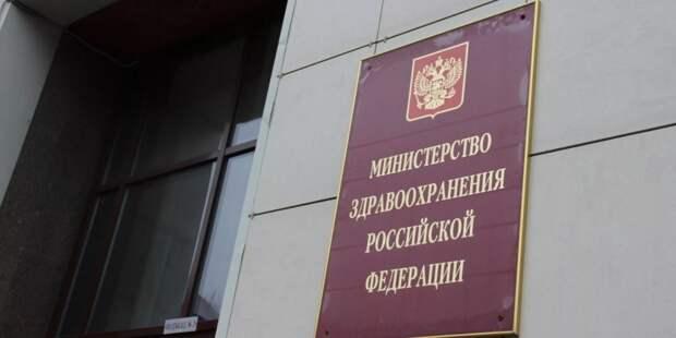 РФ и ЕС обсудили тему признания сертификатов о вакцинации
