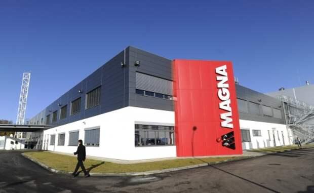 Завод Magna в Калуге по выпуску автокомплектующих уволит 10% персонала