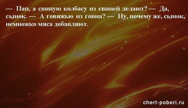 Самые смешные анекдоты ежедневная подборка chert-poberi-anekdoty-chert-poberi-anekdoty-04330504012021-5 картинка chert-poberi-anekdoty-04330504012021-5