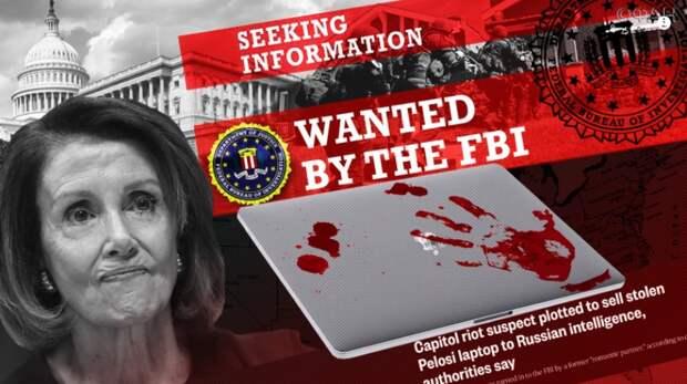 Таинственный ноутбук Пелоси и «русский след»: почему ФБР перетряхивает США вверх дном