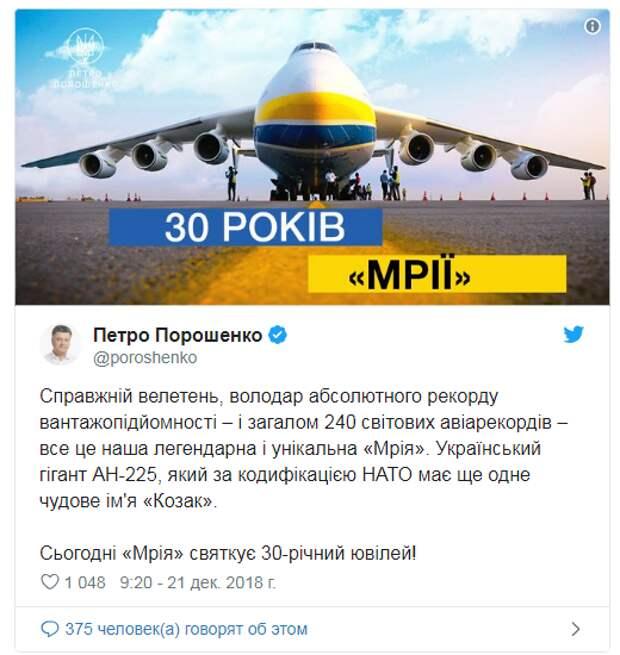 Порошенко опозорился в Твиттере: попутал украинское с советским