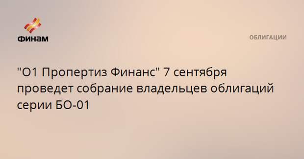 """""""О1 Пропертиз Финанс"""" 7 сентября проведет собрание владельцев облигаций серии БО-01"""