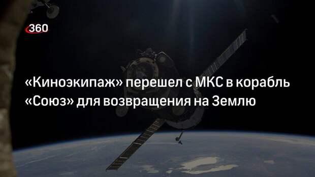Киноэкипаж с Юлией Персильд и Климом Шипенко перешел с МКС в корабль «Союз МС-18» для возвращения на Землю