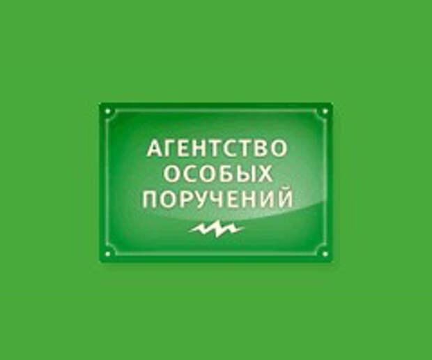 Поручено.ру: Агентство Особых Поручений откроет любые двери