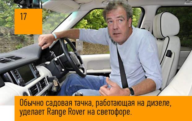 Обычно садовая тачка, работающая на дизеле, уделает Range Rover на светофоре.