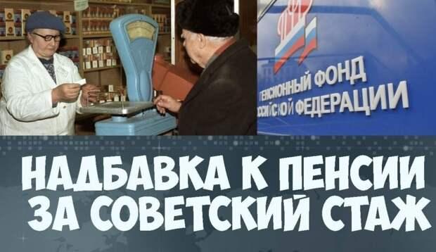 Полагается ли доплата к пенсии за советский стаж?