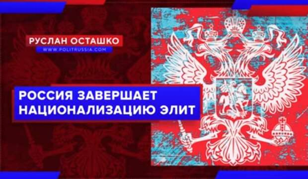 В России началась национализация элит