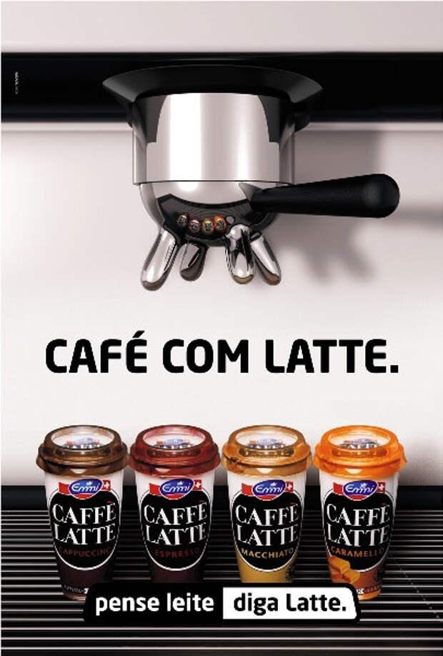 Доись, кофейная коровка Emmi!