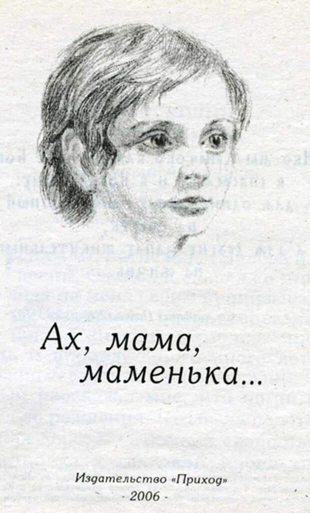 Пророчества Святого Славика о будущем России