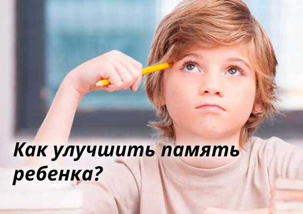 Как улучшить память ребенка