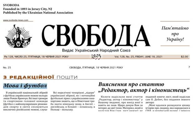 Чем не угодила украинским националистам сборная Украины по футболу?