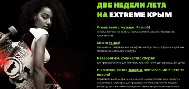 На фестиваль «Extreme Крым» можно будет попасть бесплатно. Или нет?