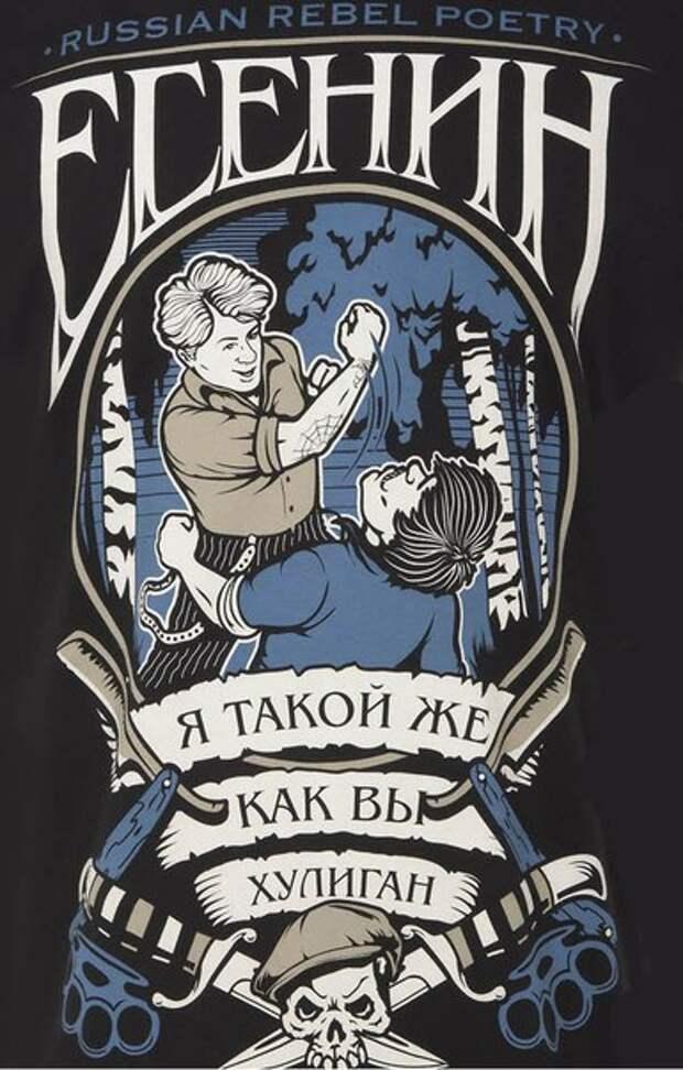 Свирепые Русские Литераторы.