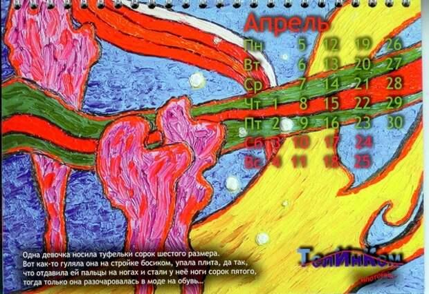Календарь ТелИнКом-2010: Апрель