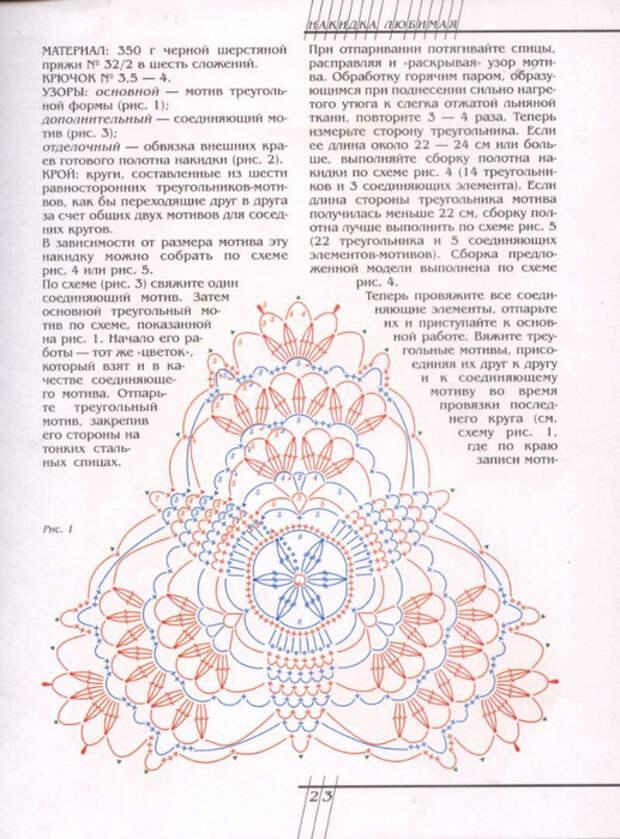 220 (1) (517x700, 409Kb)