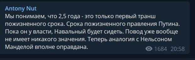 """Как ожидалось, суд отменил Навальному условный срок по давнему делу """"Ив Роше""""(2014 г.). 3, 5 года колонии общего режима!"""