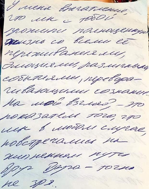 В Интернет попали любовные письма Анастасии Волочковой ее любовнику-извращенцу