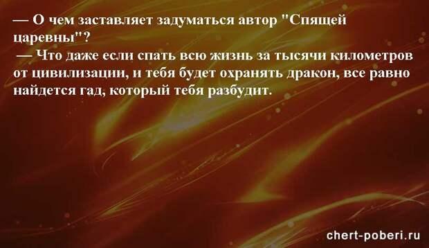 Самые смешные анекдоты ежедневная подборка chert-poberi-anekdoty-chert-poberi-anekdoty-04330504012021-16 картинка chert-poberi-anekdoty-04330504012021-16